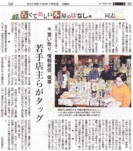 神戸新聞(2014年1月5日)