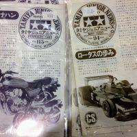 1708タミヤニュース1