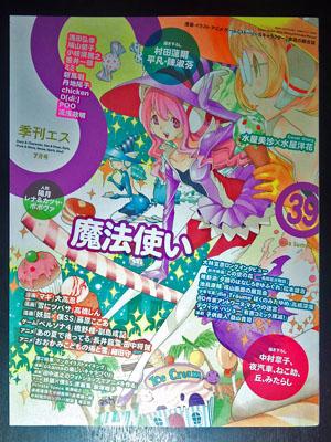 季刊エス No.39 2012年7月号
