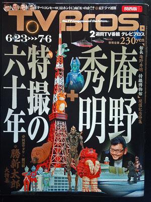 テレビブロス 庵野秀明 特撮の六十年