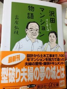沢田マンション物語